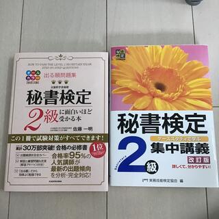 カドカワショテン(角川書店)の秘書検定2級 テキスト 問題集(資格/検定)