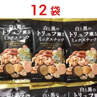 白と黒のトリュフ薫るミックスナッツ 30g × 12袋(菓子/デザート)