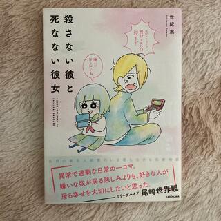 カドカワショテン(角川書店)の殺さない彼と死なない彼女(文学/小説)