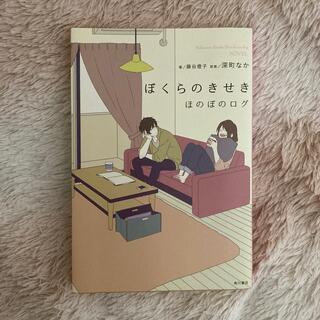 カドカワショテン(角川書店)のぼくらのきせき ほのぼのログ(文学/小説)