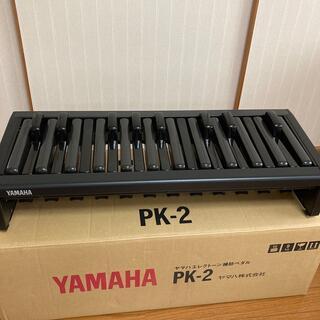ヤマハ(ヤマハ)のエレクトーン補助ペダル PK-2(エレクトーン/電子オルガン)