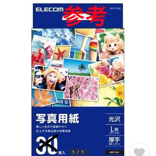 エレコム(ELECOM)の写真 光沢用紙 L版 ELECOM BEP-PL  厚手(0.27ミリ)(その他)