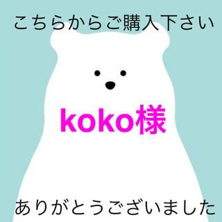 koko様専用(iPhoneケース)