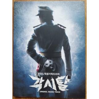 韓国ドラマ カクシタルOST オリジナルサウンドトラックCD 韓国正規盤(テレビドラマサントラ)