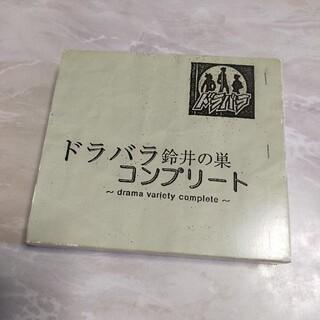 ドラバラ 鈴井の巣 コンプリート~drama variety complete~(テレビドラマサントラ)