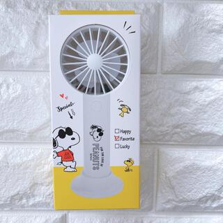 スヌーピー(SNOOPY)のスヌーピー グッズ  ポケットスリムハンディ扇風機 サマーアイテム(扇風機)