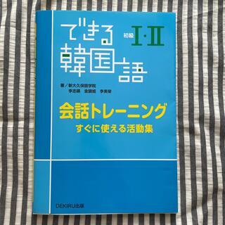 できる韓国語初級1・2会話トレ-ニング すぐに使える活動集(語学/参考書)