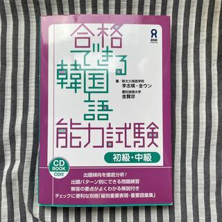合格できる韓国語能力試験 解答の要点がよくわかる解説付き 初級・中級(語学/参考書)