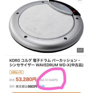 コルグ(KORG)の電子ドラム(電子ドラム)
