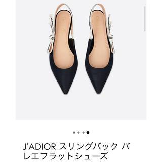 クリスチャンディオール(Christian Dior)のディオール J'ADIOR スリングバックバレエフラットシューズ(バレエシューズ)