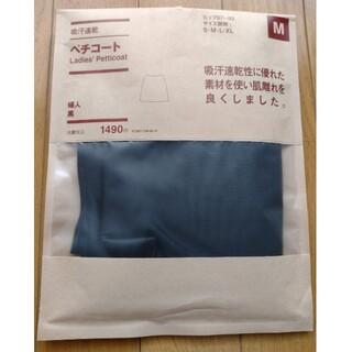 ムジルシリョウヒン(MUJI (無印良品))の新品未使用 無印良品 ペチコート黒 M(その他)