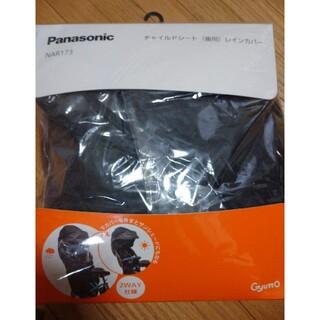パナソニック(Panasonic)のギュット レインカバー(自転車)