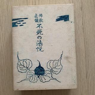シュウエイシャ(集英社)の不死の法悦(趣味/スポーツ/実用)