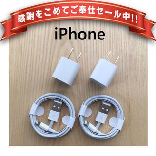 アイフォーン(iPhone)のiPhone 充電器 充電ケーブル コード lightning cable 4点(バッテリー/充電器)