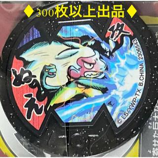 バンダイ(BANDAI)の1〜5枚まで1枚300円 6枚目〜200円 妖怪ウォッチ 妖怪メダル ぬえ(キャラクターグッズ)