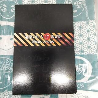 コウダンシャ(講談社)の進撃の巨人 17巻 限定版 クリアしおり(ノベルティグッズ)