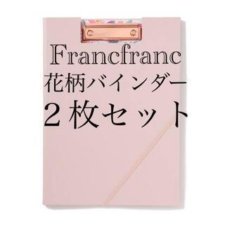 フランフラン(Francfranc)のFrancfranc フランフラン フロレシア バインダー ピンク(ファイル/バインダー)