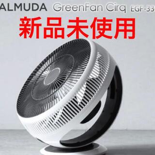 BALMUDA - 新品未使用 バルミューダ グリーンファン EGF-3300-WK