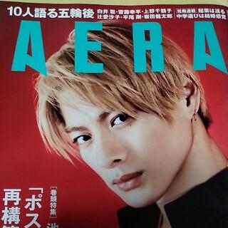 アサヒシンブンシュッパン(朝日新聞出版)のAERA (アエラ) 2021年 8/23号(ビジネス/経済/投資)