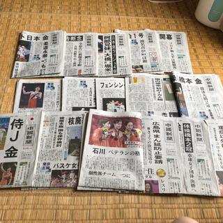 東京オリンピック ● 中国新聞 1面記事 2021年7.24〜8.8 16部(印刷物)