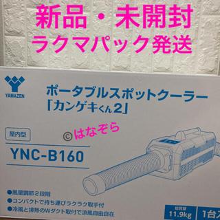 山善 - カンゲキくん2 スポットクーラー YNC-B160