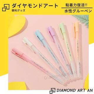 【残りわずか】ダイヤモンドアート用 粘着復活 グルーペン (その他)