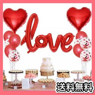 loveラブハートバルーン 飾り 風船 セット パーティ 誕生日 レッド 結婚式(ウェルカムボード)
