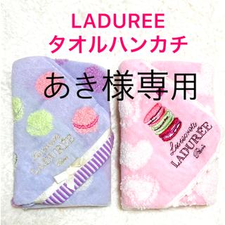 ラデュレ(LADUREE)のLADUREE ラドュレ ハンドタオル セット【新品・未使用・タグ付き】(ハンカチ)