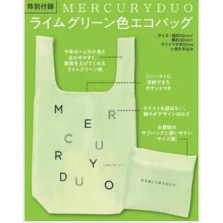 マーキュリーデュオ(MERCURYDUO)のMORE 2021年 7月号 マーキュリーデュオ ライムグリーン色エコバッグ(エコバッグ)