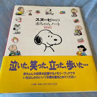スヌーピー(SNOOPY)のスヌーピーの赤ちゃんノート(アルバム)