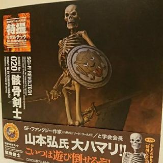 カイヨウドウ(海洋堂)の骸骨剣士Ver1 特撮リボルテックNO20(特撮)
