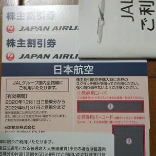 ジャル(ニホンコウクウ)(JAL(日本航空))のJAL株主優待券2枚(航空券)