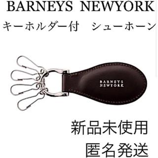 バーニーズニューヨーク(BARNEYS NEW YORK)の【新品未使用】バーニーズ ニューヨーク キーホルダー付 シューホーン ブラウン(キーホルダー)