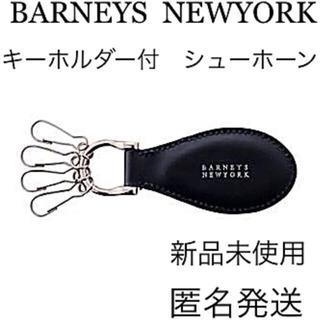 バーニーズニューヨーク(BARNEYS NEW YORK)の【新品未使用】バーニーズ ニューヨーク キーホルダー付 シューホーン ネイビー(キーホルダー)