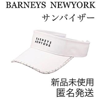 バーニーズニューヨーク(BARNEYS NEW YORK)の【新品未使用】 バーニーズ ニューヨーク サンバイザー ゴルフ 白 ロゴ 刺繍(その他)
