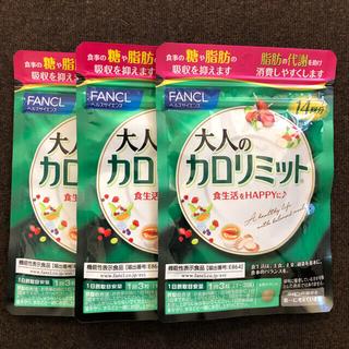 大人のカロリミット 14日分 42粒 3袋(ダイエット食品)