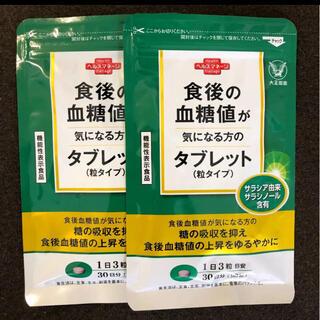 大正製薬 食後の血糖値が気になる方のタブレット 粒タイプ 90粒 2袋(ダイエット食品)