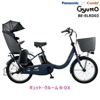 パナソニック(Panasonic)のギュットクルーム 2020年モデル 3人乗せ レインカバー付き(自転車)