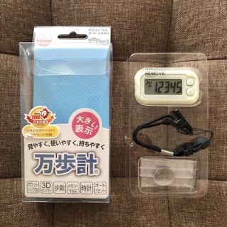 ヤマサ(YAMASA)の万歩計(ポケット・バッグ用)(ウォーキング)