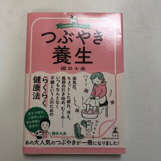 ゲントウシャ(幻冬舎)のつぶやき養生(健康/医学)