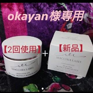 Macchia Label - マキアレイベル プロテクトバリアリッチc 50g 新品+2回使用