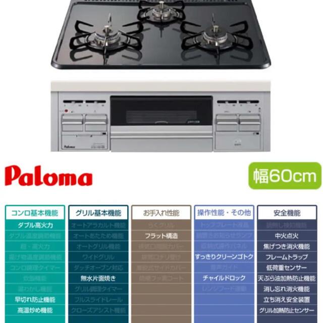 Paloma Picasso(パロマピカソ)のガスコンロ Paloma PD-N36S スマホ/家電/カメラの調理家電(調理機器)の商品写真