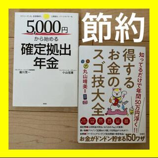 サラリーマン・自営業者・パートタイマーまで 5000円からはじめる 確定拠出年金(ビジネス/経済)