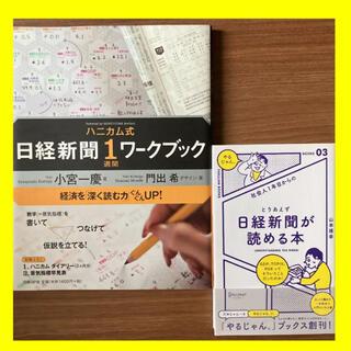 【書き込みなし美品】ハニカム式日経新聞1週間ワークブック(ビジネス/経済)