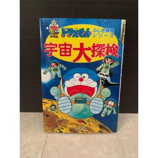 ドラえもん 宇宙大探検(絵本/児童書)