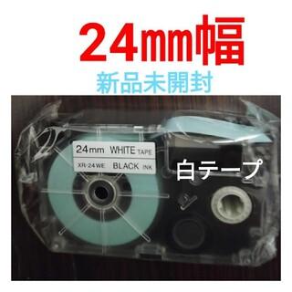 カシオ(CASIO)の【新品未開封・未使用】NAME LAND テープ  24㎜ 白XR-24W 1個(テープ/マスキングテープ)
