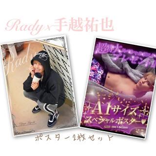 レディー(Rady)のRady ノベルティ 手越祐也 ポスター 2点(アイドルグッズ)