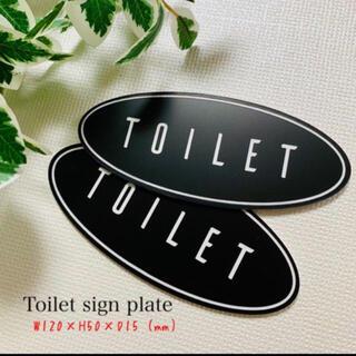 【送料無料】トイレサインプレート ブラック W120×H50×D15 (mm)(店舗用品)