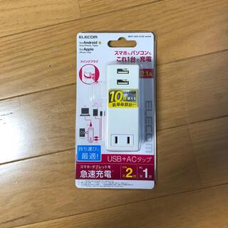 エレコム(ELECOM)のELECOM USB +ACタップ(その他)