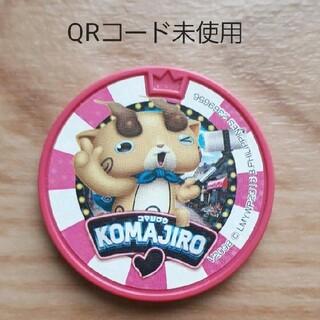バンダイ(BANDAI)の妖怪ウォッチ ドリーム妖怪メダル コマジロウ QRコード未使用(キャラクターグッズ)